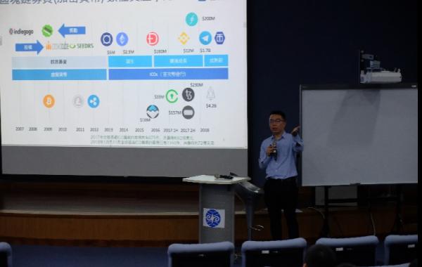 2019/05/08劉世偉執行長(MAX數位資產交易所)演講